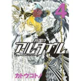 将国のアルタイル(4) (シリウスコミックス)