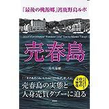 売春島~「最後の桃源郷」渡鹿野島ルポ~