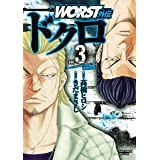 WORST外伝 ドクロ 3 (少年チャンピオン・コミックス エクストラ)