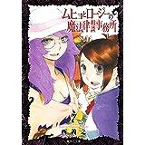 ムヒョとロージーの事務所 7 (集英社文庫―コミック版)
