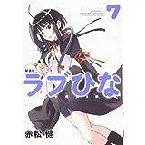 新装版 ラブひな(7) (KCデラックス)