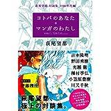 コトバのあなた マンガのわたし 萩尾望都・対談集 1980年代編