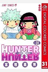 HUNTER×HUNTER カラー版 31 (ジャンプコミックスDIGITAL) Kindle版