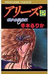 アリーズ 2 悠久の星座宮 Kindle版