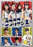ラブラブエイリアン2 [DVD]