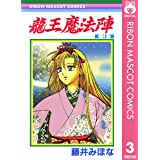 龍王魔法陣 3 (りぼんマスコットコミックスDIGITAL)