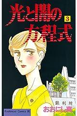 光と闇の方程式(3) (BE・LOVEコミックス) Kindle版
