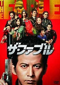 ザ・ファブル [DVD]