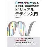 PowerPointによる理系学生・研究者のためのビジュアルデザイン入門 (KS科学一般書)