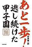 あと一歩!逃し続けた甲子園 47都道府県の悲願校・涙の物語