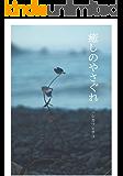 癒しのやさぐれ (ARCOBOOKS)