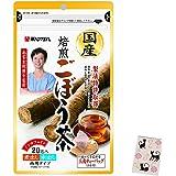 ごぼう茶の提唱者 南雲吉則博士が推奨するあじかんの ごぼう茶 美味しさと高い抗酸化活性 国産焙煎 ごぼう茶 20包 + 日本製 和柄 メモ セット