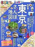 まっぷる 超詳細! 東京さんぽ地図mini'20 (マップルマガジン 関東)