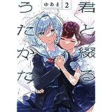 君と綴るうたかた(2) (百合姫コミックス)