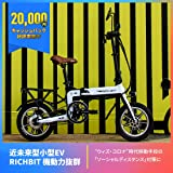 次世代Smart eBike RICHBIT TOP619,1台3役を演ずる世界最軽量級電動バイクPL保険加入 (GRAY)新規ご購入のお客様に20,000円キャッシュバック企画好評実施中