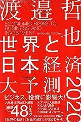 世界と日本経済大予測2020 単行本(ソフトカバー)
