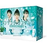 アンサング・シンデレラ 病院薬剤師の処方箋 DVD-BOX