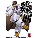 バキ外伝 疵面 -スカーフェイス-(8) (チャンピオンREDコミックス)