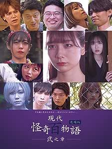 現代怪奇百物語 弐之章 [DVD]