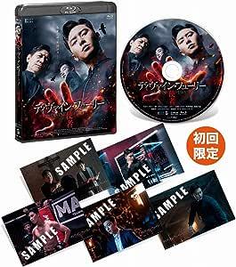 ディヴァイン・フューリー/使者 デラックス版 [Blu-ray]