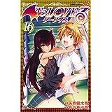 To LOVEる―とらぶる― ダークネス 16 (ジャンプコミックス)