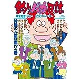 釣りバカ日誌(105) (ビッグコミックス)
