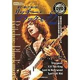 見て・聴いて弾ける! リッチー・ブラックモア 2(DVD付) (Instructional Books Series)
