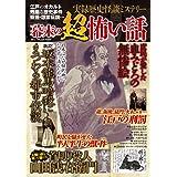 実録歴史怪談ミステリー 幕末の超怖い話 (DIA Collection)