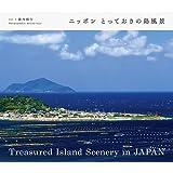 ニッポン とっておきの島風景