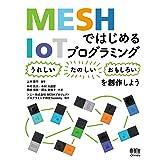 MESHではじめるIoTプログラミング: 〈うれしい〉〈たのしい〉〈おもしろい〉を創作しよう