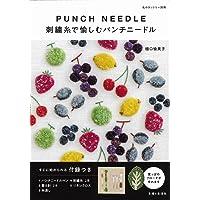 刺繍糸で愉しむパンチニードル (私のカントリー別冊)