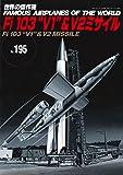 "Fi103""V1""&V2ミサイル (世界の傑作機№195)"