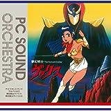 夢幻戦士ヴァリス ~PC SOUND ORCHESTRA~
