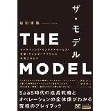 THE MODEL(MarkeZine BOOKS) マーケティング・インサイドセールス・営業・カスタマーサクセスの共業プロセス
