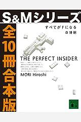 すべてがFになる【S&Mシリーズ全10冊合本版】 (講談社文庫) Kindle版