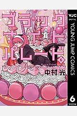 ブラックナイトパレード 6 (ヤングジャンプコミックスDIGITAL) Kindle版
