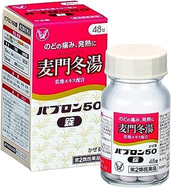 【第2類医薬品】パブロン50錠 48錠