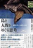 鳥と人間をめぐる思考: 環境文学と人類学の対話