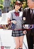 【アウトレット】JKお散歩 橋本ありな エスワン ナンバーワンスタイル [DVD]