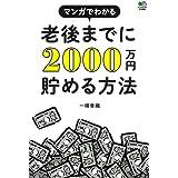 マンガでわかる老後までに2000万円貯める方法