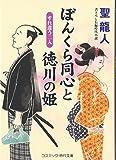 ぼんくら同心と徳川の姫―すれ違う二人 (コスミック・時代文庫)