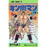 キン肉マン 10 (ジャンプコミックス)