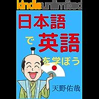 日本語で英語を学ぼう