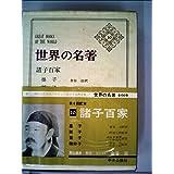 世界の名著〈第10〉諸子百家 (1966年)