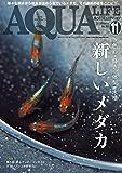 アクアライフ 11月号 (2017-10-11) [雑誌]