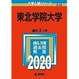 東北学院大学 (2020年版大学入試シリーズ)