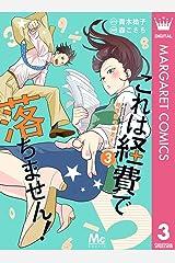 これは経費で落ちません! ~経理部の森若さん~ 3 (マーガレットコミックスDIGITAL) Kindle版