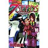 7SEEDS(10) (フラワーコミックスα)