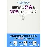 韓国語の発音と抑揚トレーニング―今すぐ実行できるウラ技を大公開!