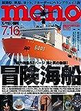 モノ・マガジン2020年7-16号
